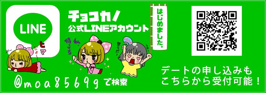 チョコカノ@名古屋公式LINEアカウント始めました